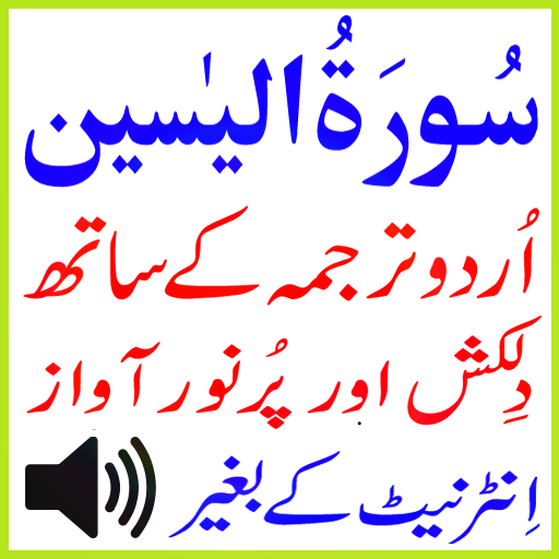 Rose Glen North Dakota ⁓ Try These Surah E Rehman With Urdu
